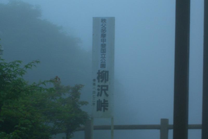秩父多摩甲斐国定公園 「柳沢峠」
