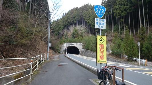 国道372号線、南丹市園部町天引 あれは、その名も「天引トンネル」